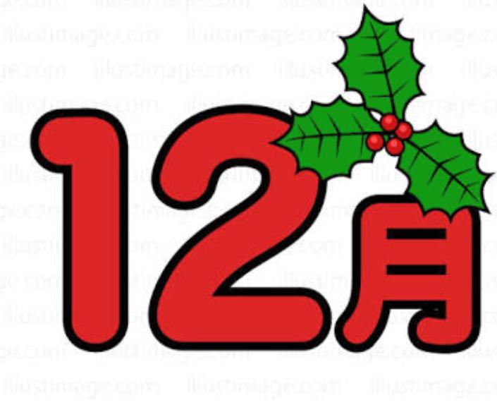 ☆12月募集の自主事業