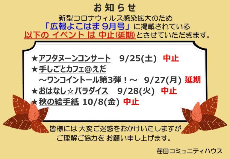 【重要なお知らせ】9-10月募集の自主事業について