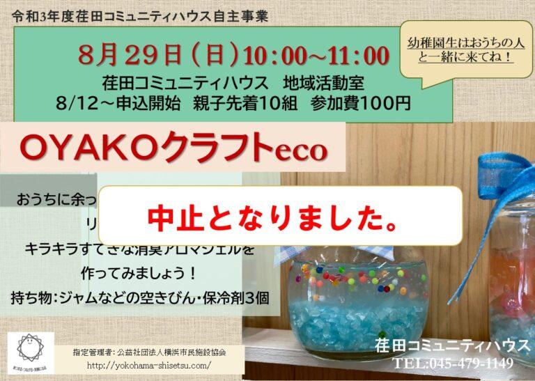 8/29(日)「OYAKOクラフトeco」の中止について