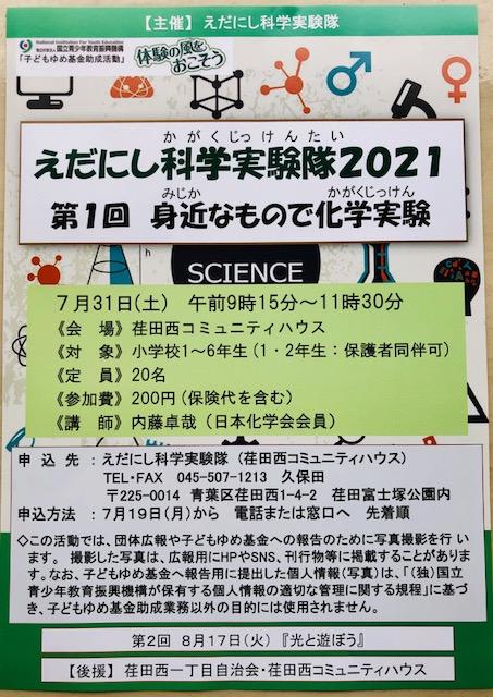 「えだにし科学実験隊2021 第1回」は、定員に達しました!