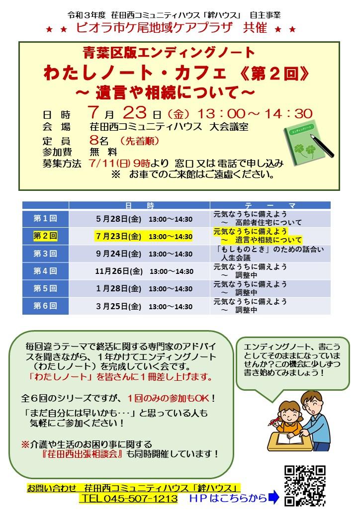 青葉区版エンディングノート【わたしノート・カフェ】第2回 を 7/23(金)に開催!