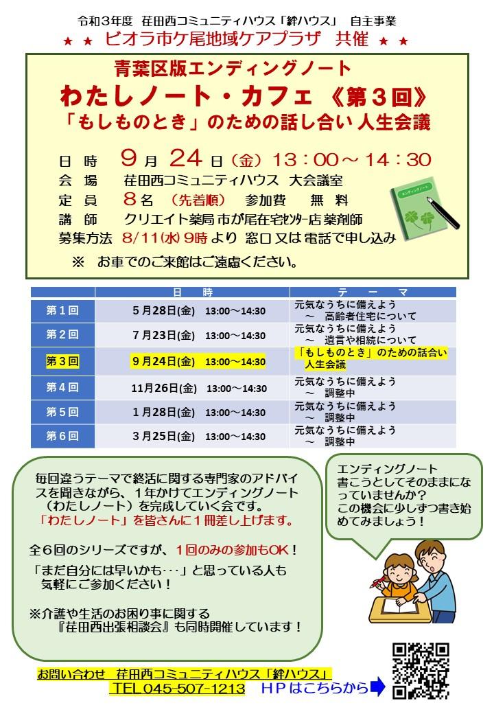 青葉区版エンディングノート【わたしノート・カフェ】第3回 を 9/24(金)に開催!