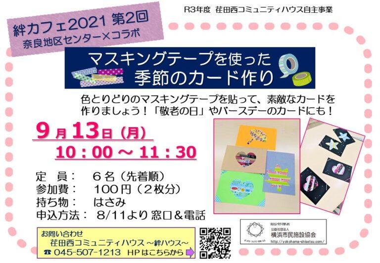 「絆カフェ 2021 第2回」を 9/13(月)に開催します!