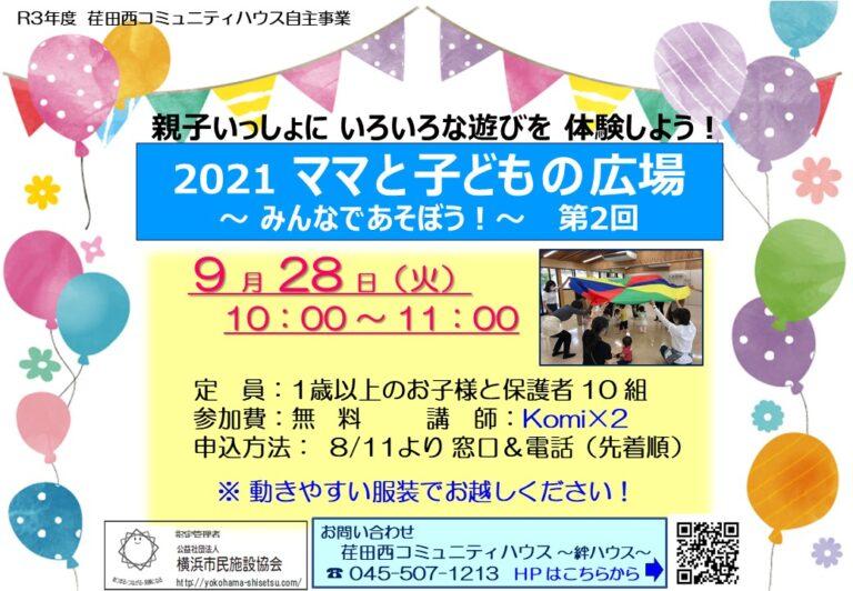 「ママと子どもの広場 ~みんなであそぼう!~」を 9/28(火)に開催します!