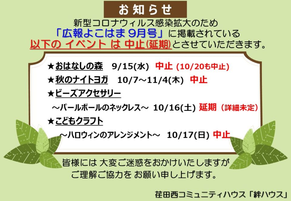 中止になる広報9月号掲載イベント