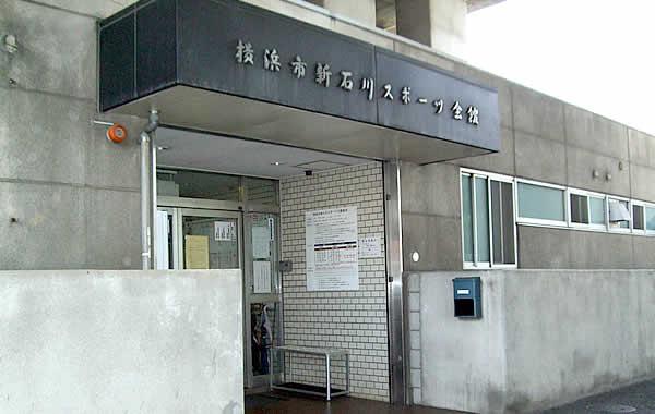 新石川スポーツ会館