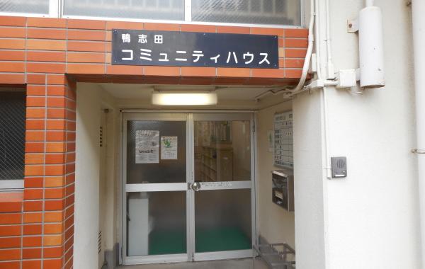 鴨志田コミュニティハウス