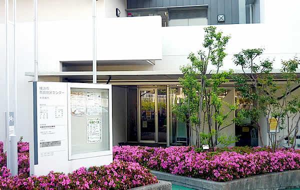 奈良地区センター
