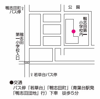 鴨志田コミュニティハウス 地図