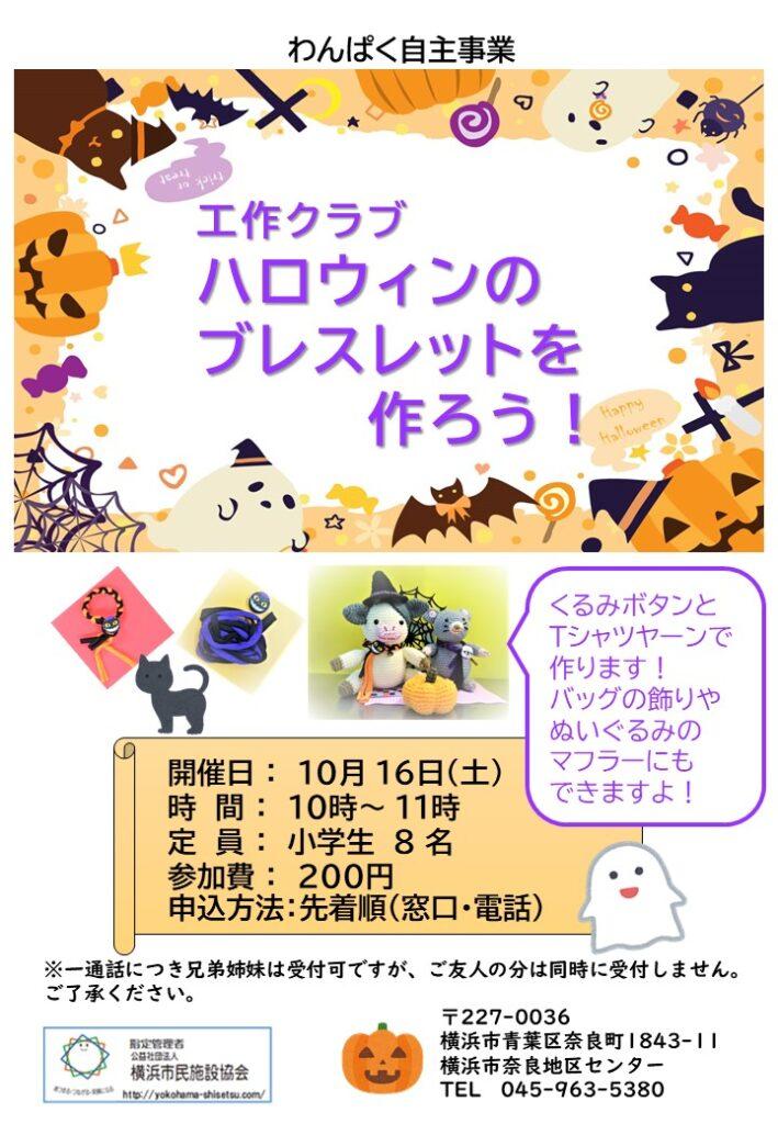 ハロウィンのブレスレットを作ろう!の講座のポスター