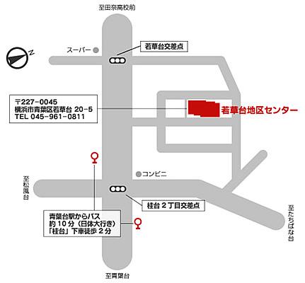 若草台地区センター地図
