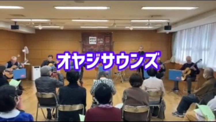 ★おんがくの部屋 オヤジサウンズ▶ 動画