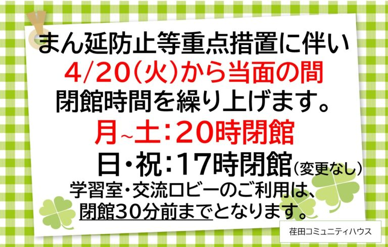 【重要なお知らせ】4/20(火)より20時閉館となります。