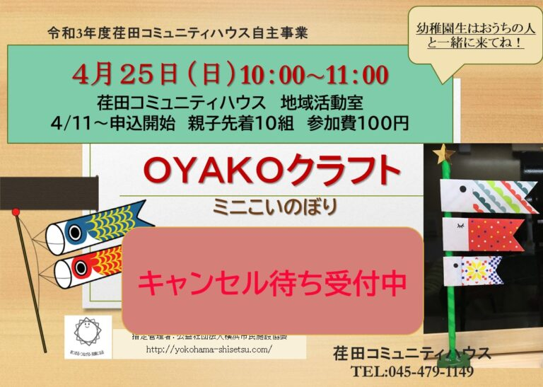 4/25(日)OYAKOクラフト~ミニこいのぼり~キャンセル待ちです。