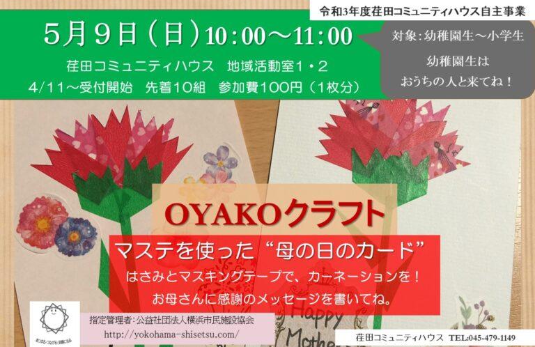 """5/9 OYAKOクラフト~マステを使った""""母の日のカード""""ご参加ありがとうございました♪"""