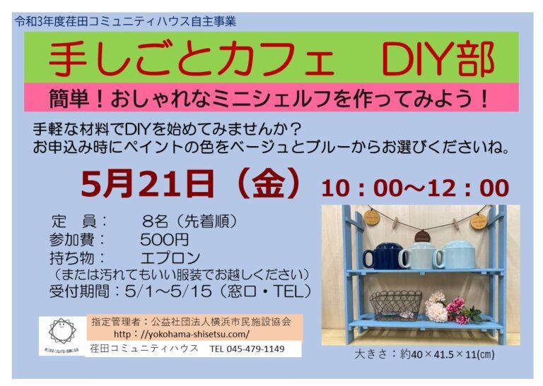 5/21(金)「手しごとカフェ DIY部」を開催しました。