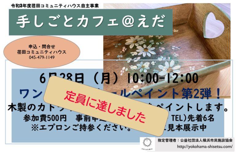 6/28 手しごとカフェ@えだ~定員に達しました~