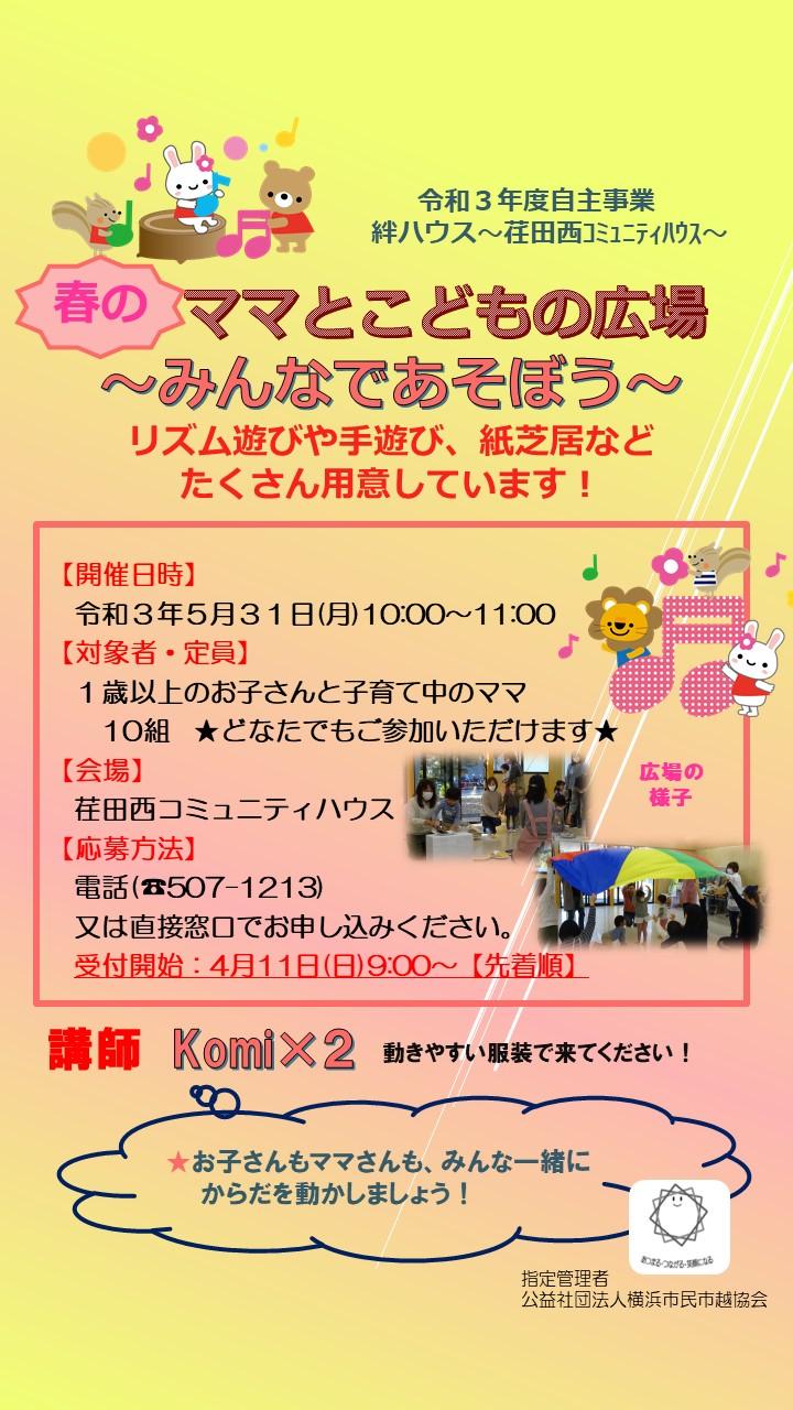春の【ママとこどもの広場~みんなであそぼう~】を 5月31日(月)に開催します!