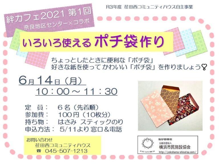 「絆カフェ 2021 第1回」を 6/14(月)に開催します!