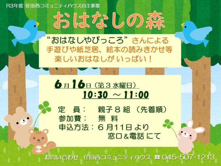 「おはなしの森」を 6/16(水)に開催します!