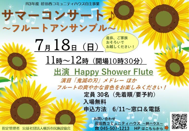 「サマーコンサート♪~フルートアンサンブル~」を7月18日(日)に開催します!