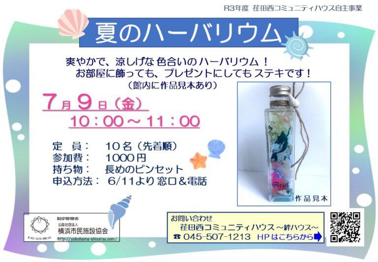 「夏のハーバリウム」を7月9日(金)に開催します!