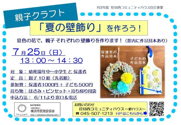 「親子クラフト~夏の壁飾りを作ろう!~」を7月25日(日)に開催します!