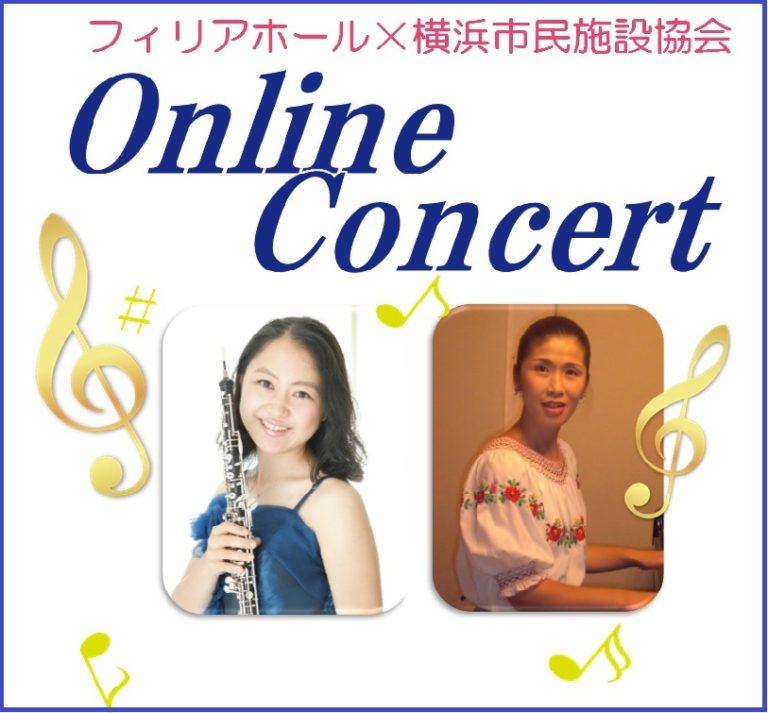 フィリアホール×横浜市民施設協会 Online Concert