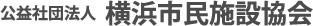 公益社団法人 横浜市民施設協会